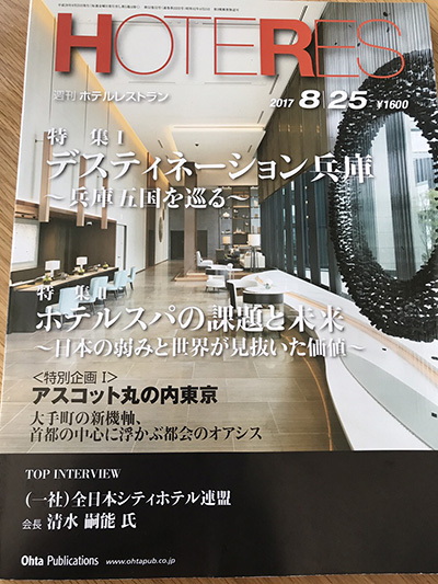 週刊ホテル